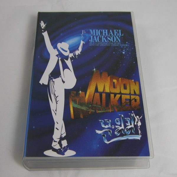 Moonwalker - Korea - VHS